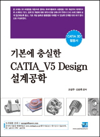 기본에 충실한 CATIA_V5 Design 설계공학