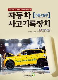 EDR 진단 및 응용, 사고분석을 위한 자동차 사고기록장치 이론&실무