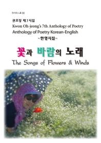 꽃과 바람의 노래