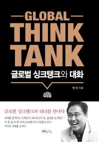 글로벌 싱크탱크와의 대화