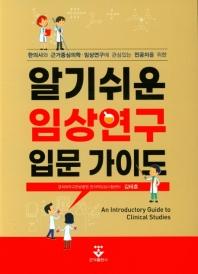 알기쉬운 임상연구 입문 가이드
