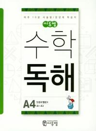 씨투엠 수학 독해 A4(초1~초2)