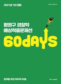 황영구 경찰학 예상적중문제선 60days(1차 대비)(2021)