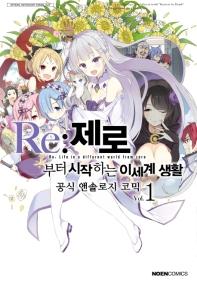 Re: 제로부터 시작하는 이세계 생활 공식 앤솔로지 코믹. 1