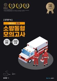 김수환 영어 경채 소방동형 모의고사 Step4(2021)(봉투)