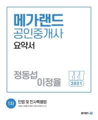 민법 및 민사특별법 요약서(공인중개사 1차)(2021)