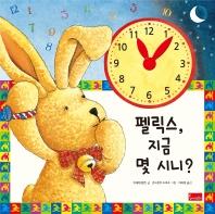 펠릭스, 지금 몇 시니?