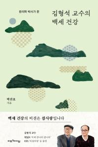 김형석 교수의 백세 건강