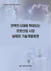 언택트시대에 확대되는 로봇산업 시장 실태와 기술개발동향