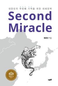 Second Miracle(세컨드 미라클)