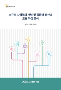소규모 사업체의 개념 및 업종별 생산과 고용 특성 분석