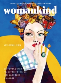 Womankind(우먼카인드)(Vol. 15)