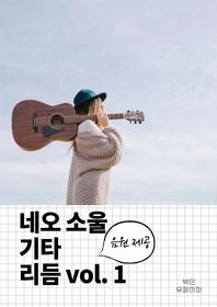 네오 소울 기타 리듬 vol. 1