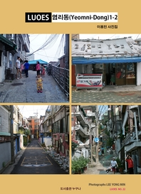 LUOES 염리동(Yeomni-Dong)1-2 이용민 사진집