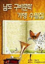 남도 구비문학 기행 수필집