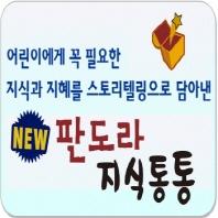 [한국톨스토이] NEW 판도라 지식통통 (전60권)