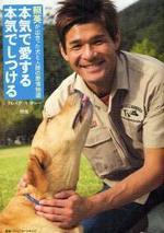 本氣で愛する本氣でしつける 照英が出會った犬と人間の愛情物語