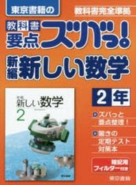 敎科書要点ズバっ!新編新しい數學 東京書籍の 2年