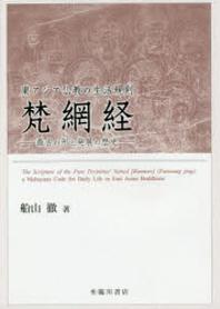 東アジア佛敎の生活規則梵網經 最古の形と發展の歷史