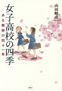 女子高校の四季 ある敎師の四十一年