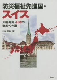 防災福祉先進國.スイス 災害列島.日本の進むべき道