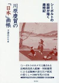 川原慶賀の「日本」畵帳 シ-ボルトの繪師が描く歲時記