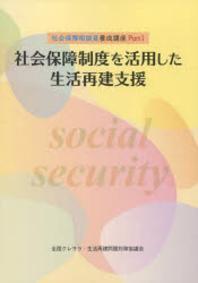 社會保障制度を活用した生活再建支援
