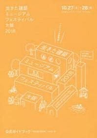 生きた建築ミュ-ジアムフェスティバル大阪2018公式ガイドブック