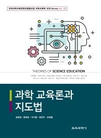 과학 교육론과 지도법