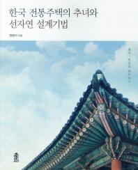 한국 전통주택의 추녀와 선자연 설계기법