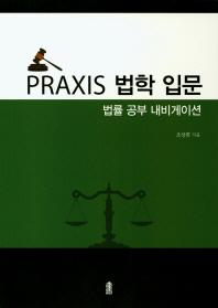 Praxis 법학 입문: 법률 공부 내비게이션
