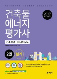 건축물에너지평가사 실기. 2: 건축환경 에너지실무(2017)