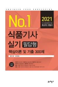 No.1 식품기사 실기 필답형 핵심이론 및 기출 300제(2021)