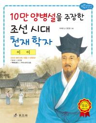 이이: 10만 양병설을 주장한 조선 시대 천재 학자