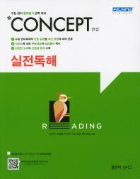 컨셉 고등 영어 실전독해(2021)
