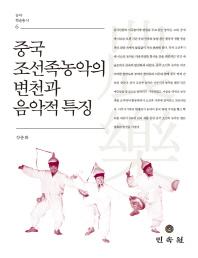 중국 조선족 농악의 변천과 음악적 특징