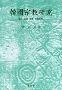 한국종교연구 4:사회.민족.종교교육