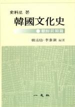 한국문화사:사료로 본(조선전기편)