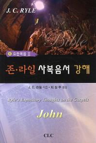 존 라일 사복음서 강해. 6: 요한복음(2)