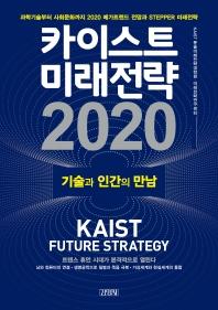 카이스트 미래전략(2020)