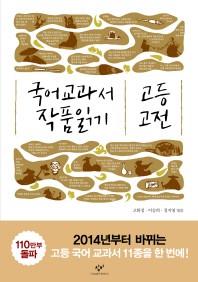 국어 교과서 작품 읽기: 고등 고전