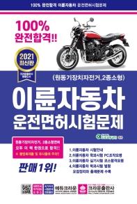 이륜자동차 운전면허시험문제(2021)(8절)