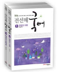 전선혜 국어(7 9급) 세트