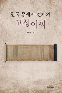 한국 중세사 전개와 고성이씨