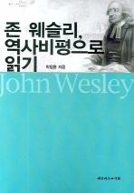 존 웨슬리 역사비평으로 읽기