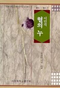 혈의 누(동양-문학 7)
