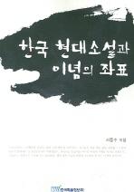한국 현대소설과 이념의 좌표