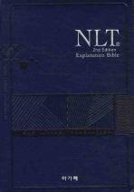 NLT 해설성경(영문)(중)(단본)(지퍼)(청색)(색인)