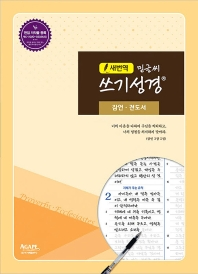 새번역 밑글씨 쓰기성경: 잠언ㆍ전도서