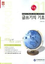 글쓰기의 기초(요점)(2006)